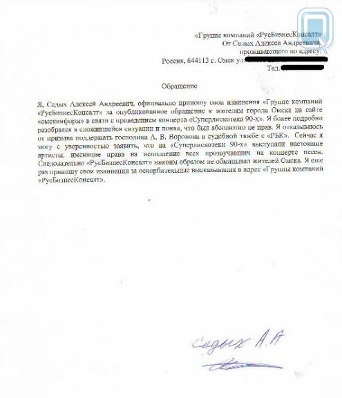 """Блогер Седых извинился перед организаторами """"Супердискотеки 90-х"""""""