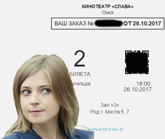 Омичи смотрят премьеру скандальной «Матильды» в кинотеатрах и обсуждают в соцсетях