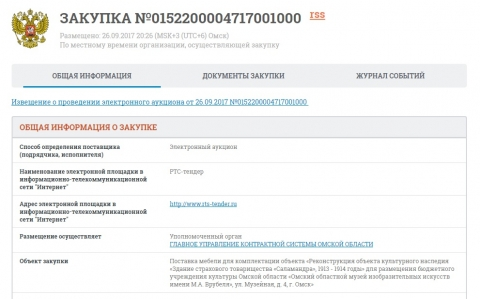 Омскому Эрмитажу накупят мебели на 38,5 млн рублей