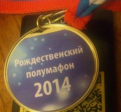 Медали Рождественского полумарафона испортили по вине дизайнера