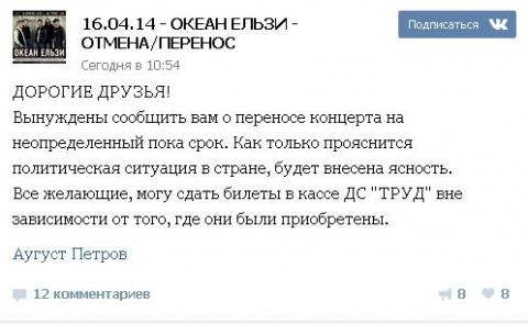 """Концерты """"Океана Эльзы"""" отменены уже в шести российских городах"""