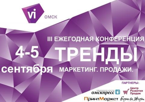 """""""Vi Омск"""" научит омских специалистов продажам и маркетингу"""