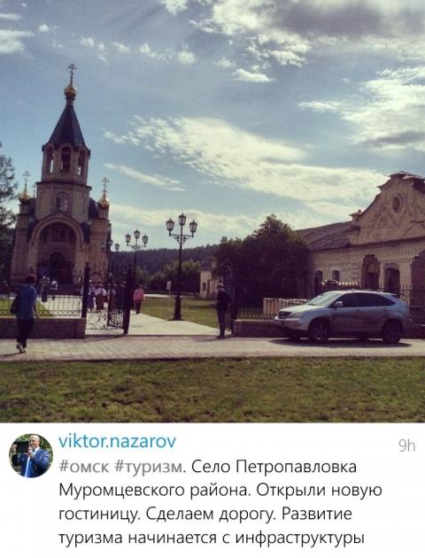"""Омский губернатор завёл аккаунт в """"Инстаграме"""""""