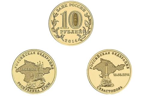 Центробанк выпустит две юбилейные монеты, посвящённые Крыму