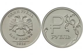 В Омске появились обновлённые монеты рубля
