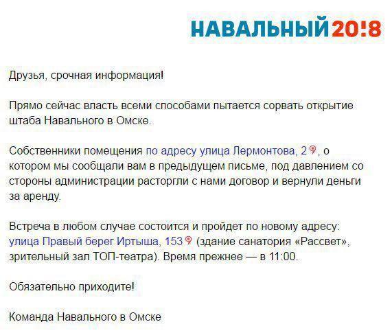 Сообщение от региональной команды Навального