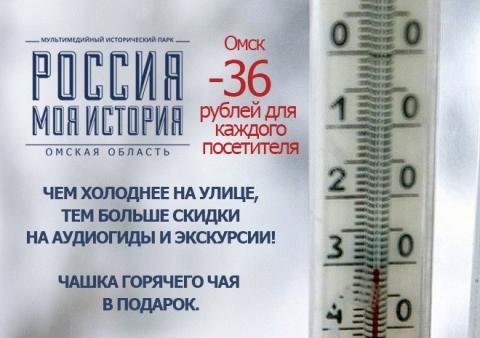 В морозы Исторический парк Омска предлагает скидки и чай