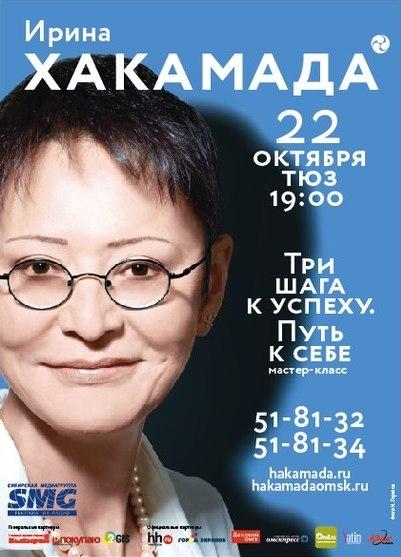 Ирина Хакамада научит омских бизнесменов зарабатывать в гармонии