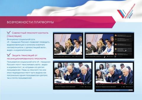 """Власти хотят заменить """"ВКонтакте"""" и """"Фейсбук"""" своей социальной сетью"""