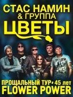 Стас Намин выступит в Омске в рамках юбилейного тура