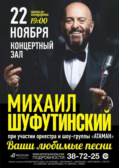 Михаил Шуфутинский приедет к омичам с любимыми песнями