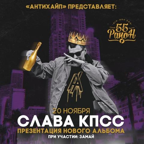 Гнойный выступит в Омске 20 ноября