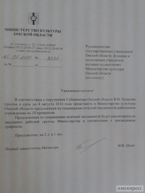 В Год культуры увольняют десятки сотрудников омских музеев и театров