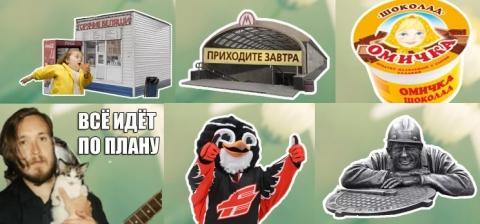 В Telegram появился набор стикеров про Омск