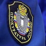Прокуроры получили назначения