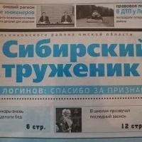 В Омской области главбух районки «Сибирский труженник» украла 24800 рублей