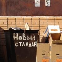 Тариф по вывозу мусора будут утверждать 20 марта