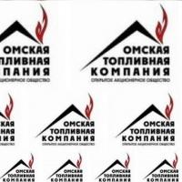 Омской топливной компании дадут вторую жизнь