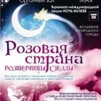 """Омская филармония присоединится к акции """"Ночь музеев"""""""