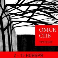 В Санкт-Петербурге открылась Межрегиональная выставка молодых художников «СПб–Омск»
