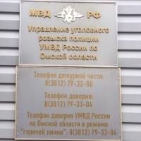 Омская полиция занимается делом потерявшей память уроженки Харькова