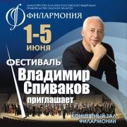 Фестиваль Спивакова приезжает в Омск