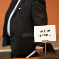 Федеральные спикеры расскажут омским предпринимателям о возможностях малого бизнеса в госзакупках