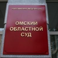 В Омском областном суде сменился исполняющий обязанности руководителя