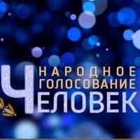 12 канал запускает для омичей народный проект «Человек года»