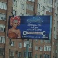 Омского рекламиста возмутил баннер с обнажённой девушкой в кокошнике