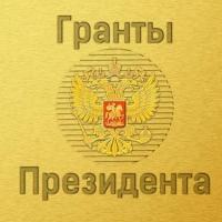 Трое омских ученых получат президентские гранты на проведение научных исследований