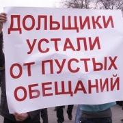 Омские дольщики объявили голодовку