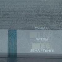 Казахстан продает свой бензин в Омскую область