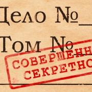 Начальник отдела омской колонии нарушил режим совершенной секретности