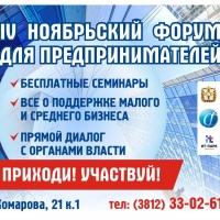 Бизнесменам из районов Омской области расскажут о тонкостях ведения собственного дела