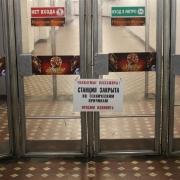 В Москве остановили потоп в метро