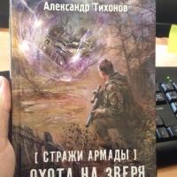 Молодой тарский писатель представит омичам свой роман из серии «S.T.A.L.K.E.R.»