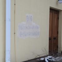 Вандалы испортили внешний вид Омской крепости