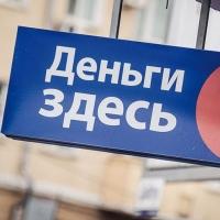 Аналитики прогнозируют сокращение МФО в России