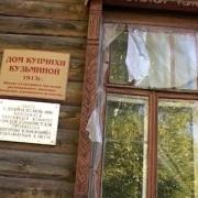 В Омске закрыли Музей городского быта