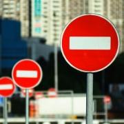 День города закроет дороги