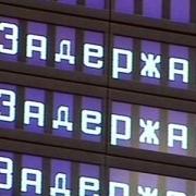 В Омске из-за снегопада задерживаются рейсы