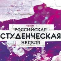 Более тысячи омских студентов подали заявки на форум «Российская студенческая неделя»