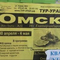Жителям Екатеринбурга предлагают туры в Омск на майские праздники