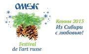 300 омичей поедут на фестиваль в Канны