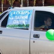 В Омске прошёл автопробег против вырубки скверов и парков