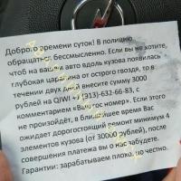 Омичам угрожают порчей машины