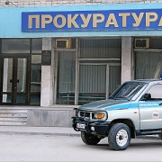 Прокуроры предъявили Росимуществу квалификационные требования