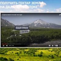 Омичам помогут бесплатно получить «Дальневосточный гектар»
