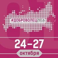 Семь омских добровольцев поучаствуют в форуме «Доброволец России-2016» в Санкт-Петербурге